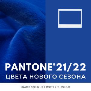 Цвета AW 21-22 по Pantone