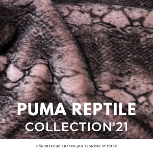 Новинка от Mirofox «Puma Reptile Print»