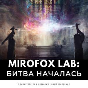 Прими участие в Mirofox Lab