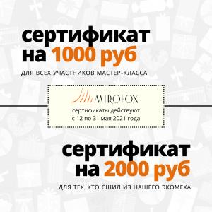 Сертификат для участников