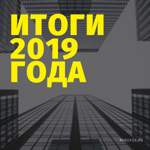 Итоги 2019 и планы 2020