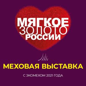 Меховая выставка в Пятигорске 2021г.
