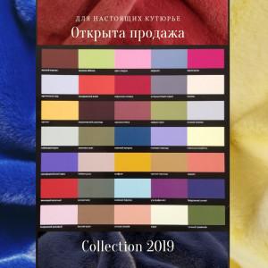 Открыто БРОНИРОВАНИЕ Collection 2019