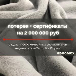 Лотерея + Сертификаты на 2 000 000 руб.