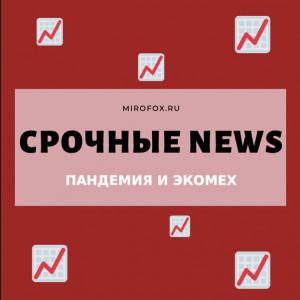 СРОЧНЫЕ NEWS: ПАНДЕМИЯ и ЭКОМЕХ