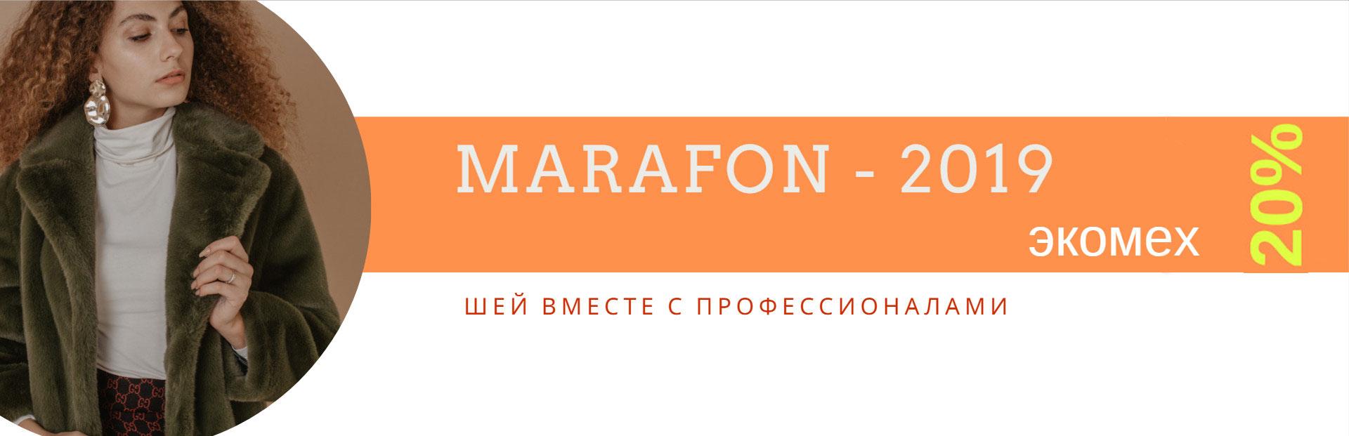 марафон по экомеху